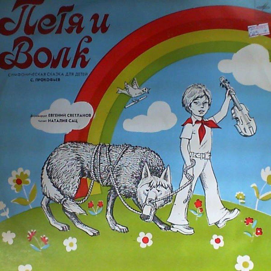 Сказка петя и волк рисунок к сказке