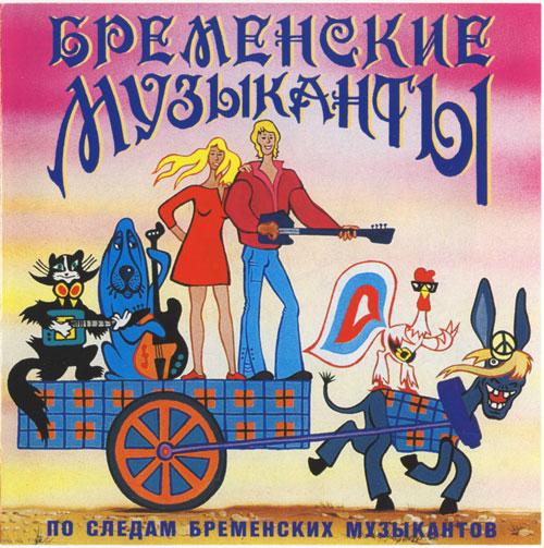 Послушать аудиосказку По следам Бременских музыкантов (1973 г ...