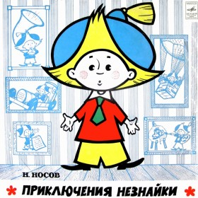 Приключения Незнайки. Незнайка - путешественник / 1961 г.
