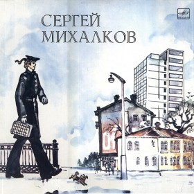 Дядя Степа / 1970 г.