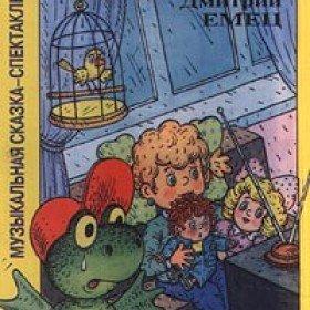 Жар птица мультфильм советский